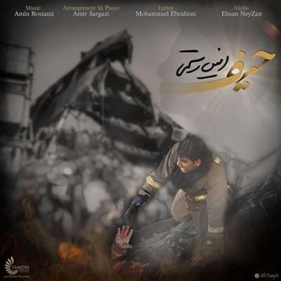Amin Rostami Heyf - دانلود آهنگ امین رستمی به نام حیف