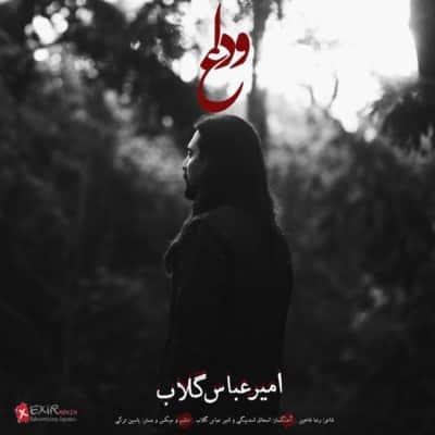Amir Abbas Golab – Veda 1 - دانلود آهنگ امیر عباس گلاب به نام وداع