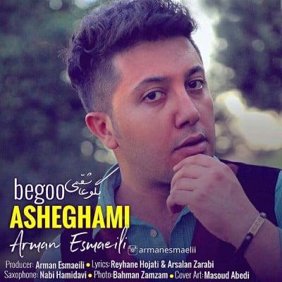 Arman Esmaeili – Begoo Asheghamai - دانلود آهنگ آرمان اسماعیلی به نام بگو عاشقمی