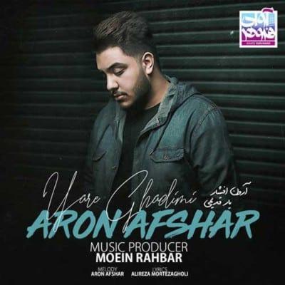 Aron Afshar – Yare Ghadimi 1 - دانلود آهنگ آرون افشار به نام یار قدیمی