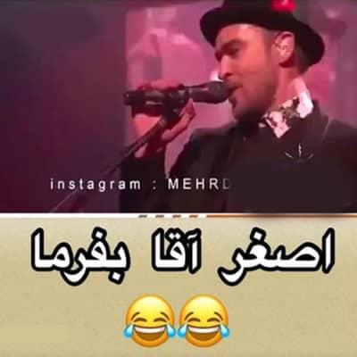 Ashghar Agha Befarma - دانلود آهنگ پیمان عطایی به نام اصغر آقا بفرما