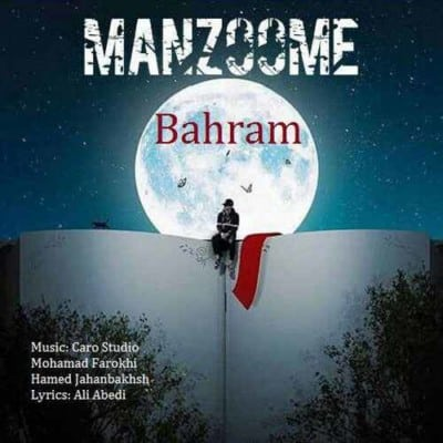 Bahram Manzoome - دانلود آهنگ بهرام به نام منظومه
