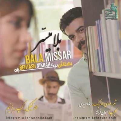 Behtash Nikrah – Balamissar - دانلود آهنگ بهتاش نیکراه به نام بلامیسر