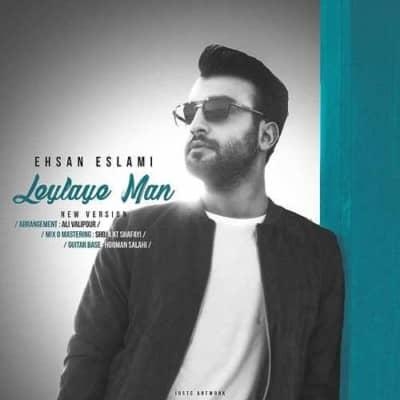 Ehsan Eslami Leylaye Man - دانلود آهنگ احسان اسلامی به نام لیلای من