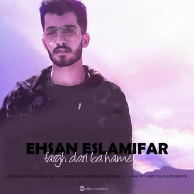 Ehsan Eslamifar Fargh Dari Ba Hame - دانلود آهنگ احسان اسلامی فر به نام فرق داری با همه