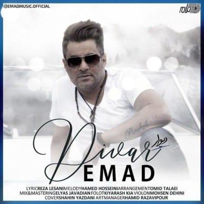 Emad – Divar - دانلود آهنگ عماد به نام دیوار
