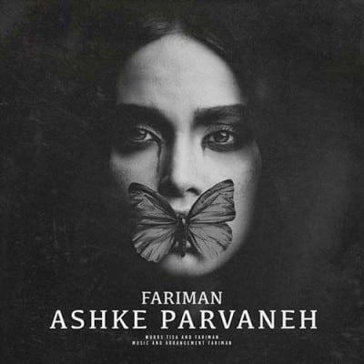 Fariman Ashke Parvaneh - دانلود آهنگ فریمن به نام اشک پروانه