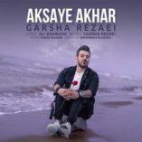 Garsha Rezaei Aksaye Akhar 157x157 - دانلود آهنگ گرشا رضایی به نام عکسای آخر
