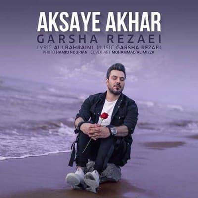 Garsha Rezaei Aksaye Akhar - دانلود آهنگ گرشا رضایی به نام عکسای آخر