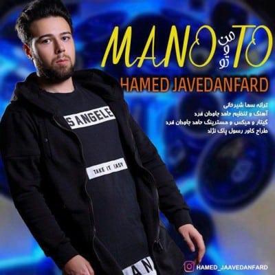 Hamed Javedanfard – Manoto - دانلود آهنگ حامد جاودان فرد به نام من و تو
