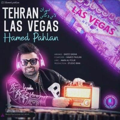 Hamed Pahlan Tehran Lasvegas - دانلود آهنگ حامد پهلان به نام تهران لاس وگاس