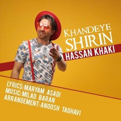 Hassan Khaki – Khandeye Shirin - دانلود آهنگ حسن خاکی به نام خنده ی شیرین