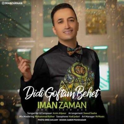 Iman Zaman Didigoftam Behet - دانلود آهنگ ایمان زمان به نام دیدی گفتم بهت