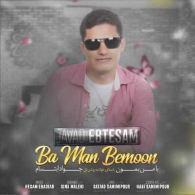 Javad Ebtesam Ba Man Bemoon - دانلود آهنگ جواد ابتسام به نام با من بمون