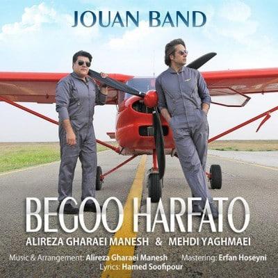 Jouan Band – Begoo Harfato - دانلود آهنگ گروه ژوان به نام بگو حرفاتو