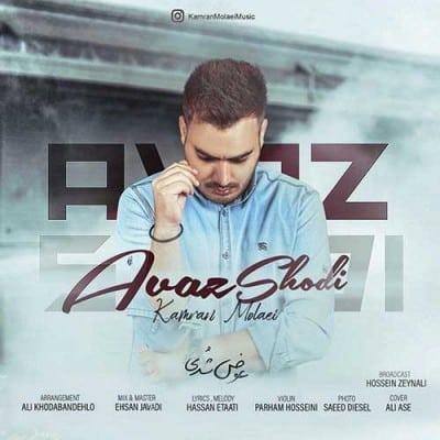 Kamran Molaei Avaz Shodi - دانلود آهنگ کامران مولایی به نام عوض شدی