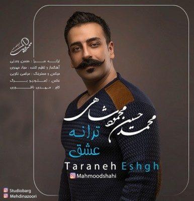 Mahmoodshahi 1001 Tarane 386x400 - دانلود آهنگ محمود شاهی به نام ۱۰۰۱ ترانه