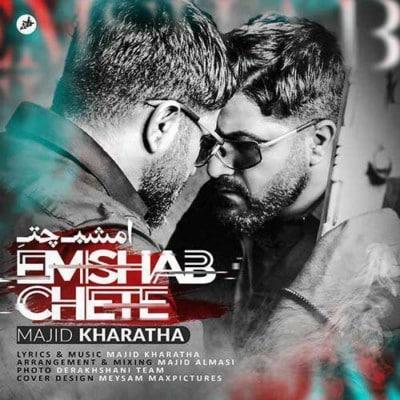 Majid Kharatha – Emshab Chete 1 - دانلود آهنگ مجید خراطها به نام امشب چته