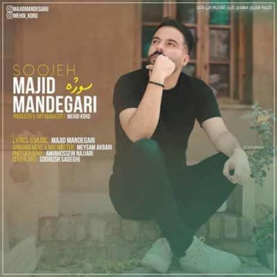 Majid Mandegari – Soojeh - دانلود آهنگ مجید ماندگاری به نام سوژه