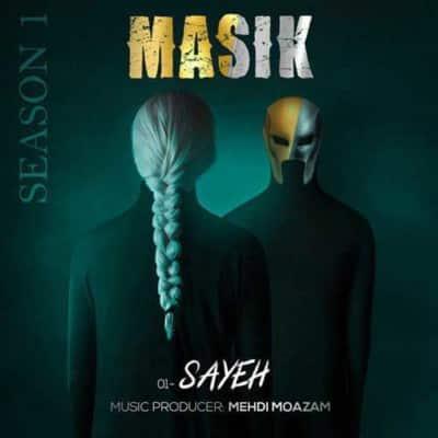 Masik Sayeh - دانلود آهنگ ماسیک به نام سایه