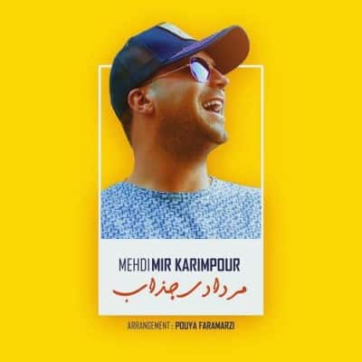 Mehdi Mir Karimpoor Mordadi e Jazzab avang - دانلود آهنگ مهدی میر کریم پور به نام مردادی جذاب