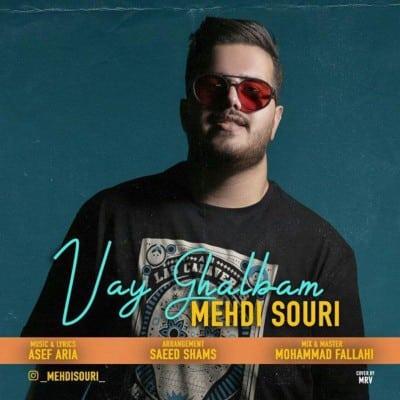 Mehdi Souri – Vay Ghalbam - دانلود آهنگ مهدی سوری به نام وای قلبم
