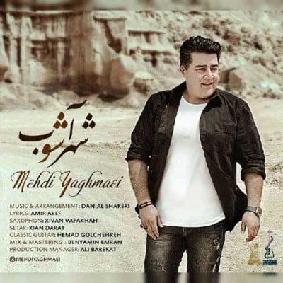 Mehdi Yaghmaei Shahr Ashoob - دانلود آهنگ مهدی یغمایی به نام شهر آشوب