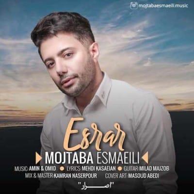 Mojtaba Esmaeili – Esrar - دانلود آهنگ مجتبی اسماعیلی به نام اصرار