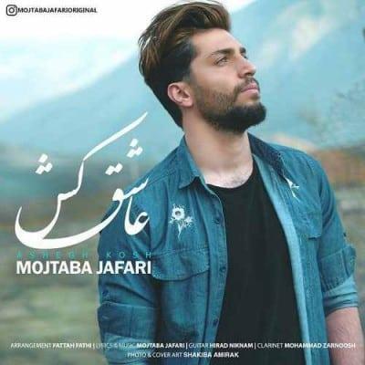 Mojtaba Jafari Ashegh Kosh - دانلود آهنگ مجتبی جعفری به نام عاشق کش