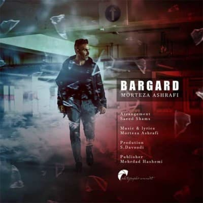 Morteza Ashrafi Bargard - دانلود آهنگ مرتضی اشرفی به نام برگرد