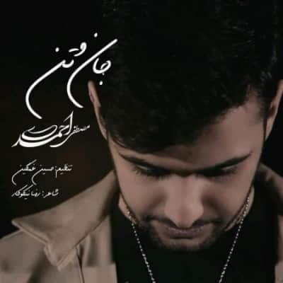 Mostafa Ahmadi Jano Tan - دانلود آهنگ مصطفی احمدی به نام جان و تن