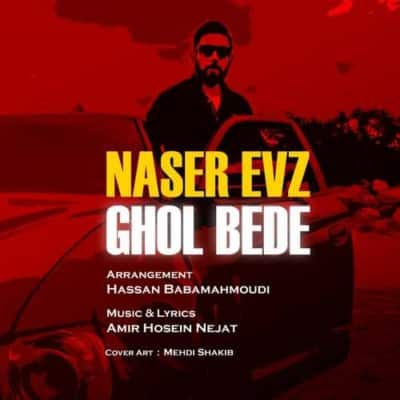 Naser EVZ Ghol Bede - دانلود آهنگ ناصر ای وی زد به نام قول بده