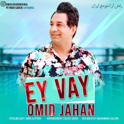 Omid Jahan – Ey Vay - دانلود آهنگ امید جهان به نام ای وای