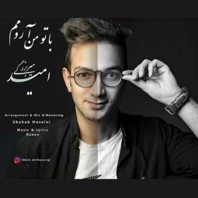 Omid Mirbozorgi – Ba To Man Aroomam - دانلود آهنگ امید میر بزرگی به نام با تو من آرومم