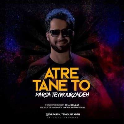 Parsa Teymour Zadeh – Atre Tane To - دانلود آهنگ پارسا تیمور زاده به نام عطر تن تو