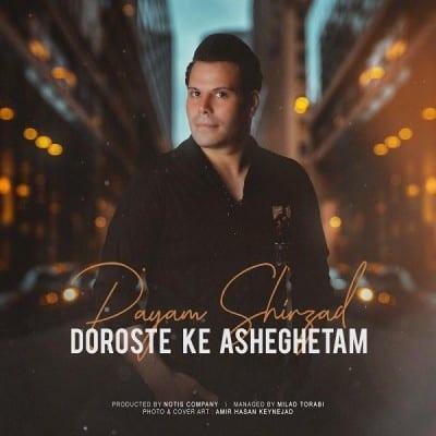 Payam Shirzad – Doroste Ke Asheghetam - دانلود آهنگ پیام شیرزاد به نام درسته که عاشقتم