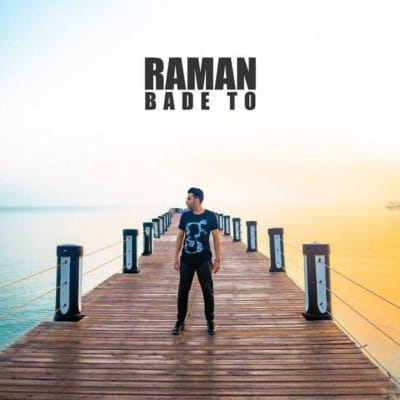رامان بعد تو