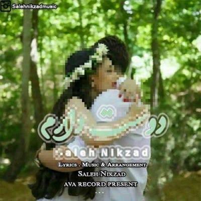 Saleh Nikzad – Dooset Daram - دانلود آهنگ صالح نیکزاد به نام دوست دارم