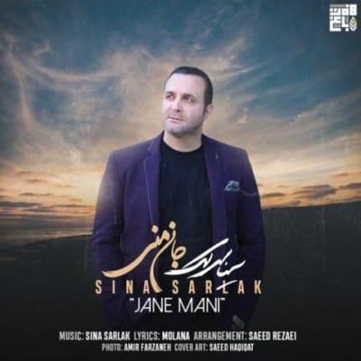Sina Sarlak – Jane Mani 1 - دانلود آهنگ سینا سرلک به نام جان منی