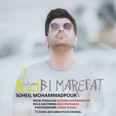 Soheil Mohammad Pour Bi Marefat - دانلود آهنگ سهیل محمد پور به نام بی معرفت