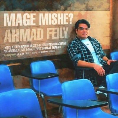 ahmad feily mage mishe - دانلود آهنگ احمد فیلی به نام مگه میشه
