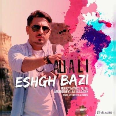 ali ali eshghbazi - دانلود آهنگ علی علی به نام عشق بازی