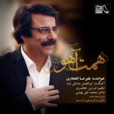 alireza eftekhari hemate ahoo - دانلود آهنگ علیرضا افتخاری به نام همت آهو
