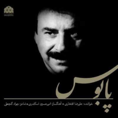 alireza eftekhari paboos - دانلود آهنگ علیرضا افتخاری به نام پابوس