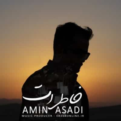 amin asadi khaterat - دانلود آهنگ امین اسدی به نام خاطرات
