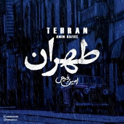 amin rafiee tehran - دانلود آهنگ امین رفیعی به نام طهران