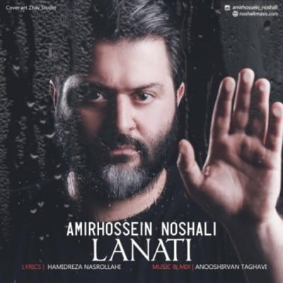 amirhossein noshali lanati - دانلود آهنگ امیرحسین نوشالی به نام لعنتی