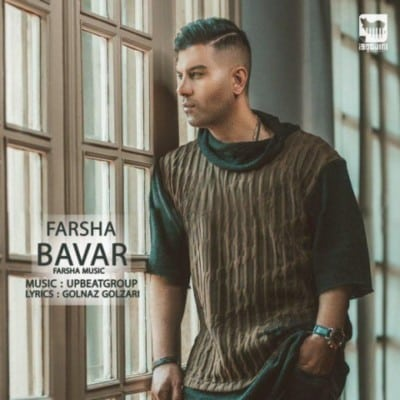 farsha bavar - دانلود آهنگ فرشا به نام باور