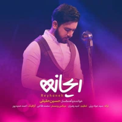 hossein haghighi reyhaneh - دانلود آهنگ حسین حقیقی به نام ریحانه