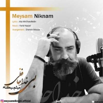 meysam niknam bi khodahafezi - دانلود آهنگ میثم نیکنام به نام بی خداحافظی